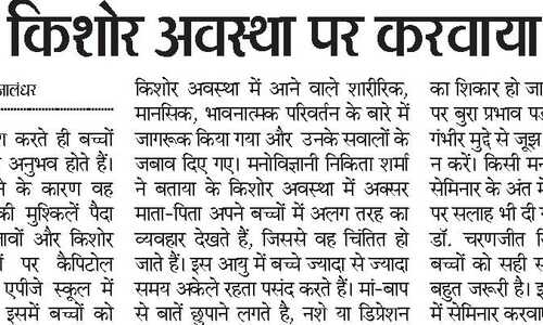 News published in the news paper 'Dainik Savera' regarding the seminar held at college on the adolescence